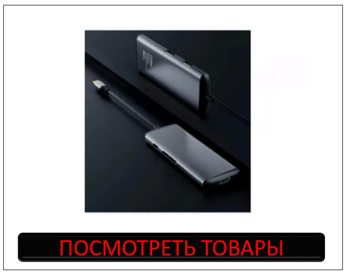 АКСЕСУАРЫ Xiaomi КУПИТЬ В МОСКВА ТРОИЦК