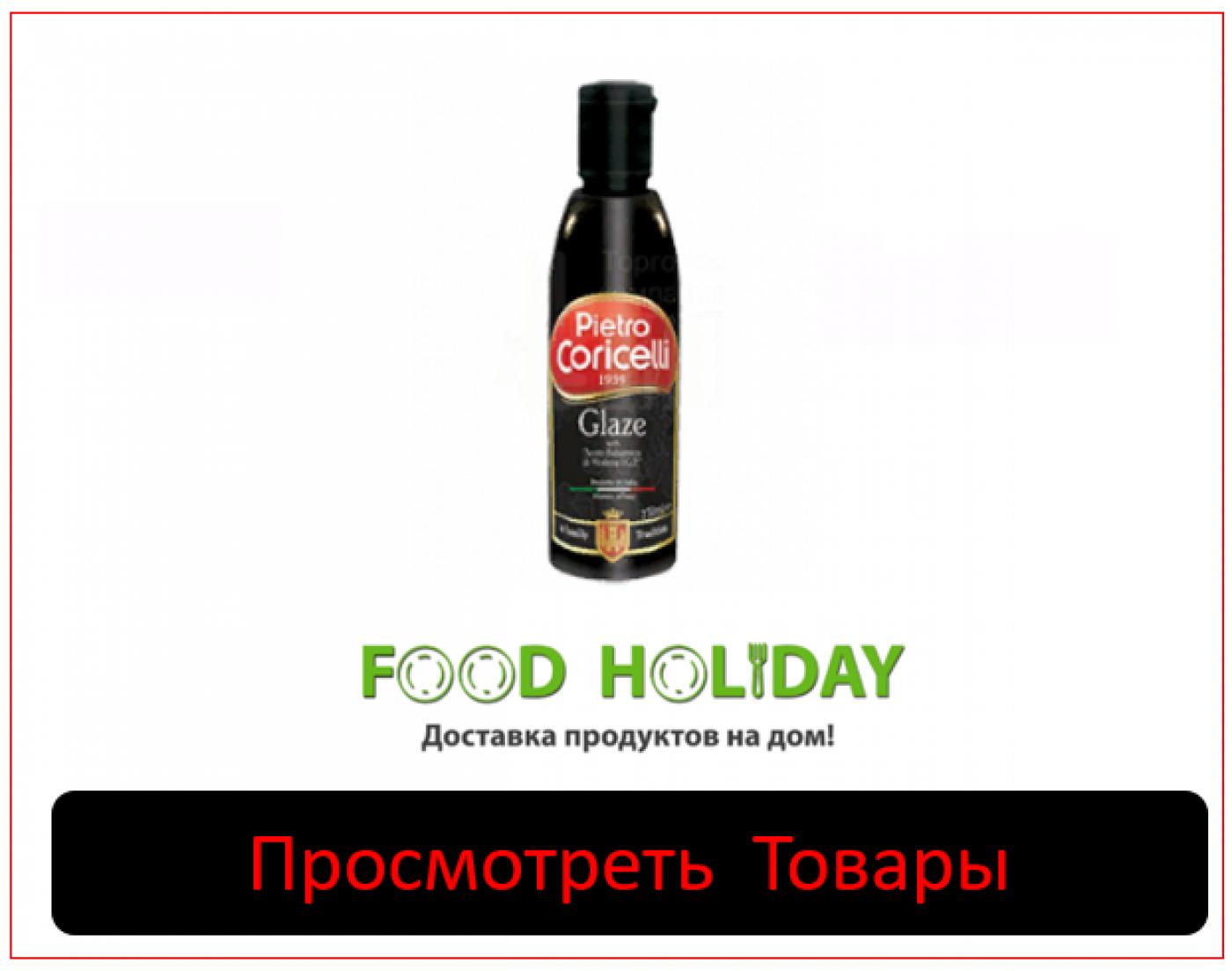БАЛЬЗАМИЧЕСКИЕ УКСУСЫ, СОУСЫ Купить Оптом в Москве санки Петербурге поставки по всей России