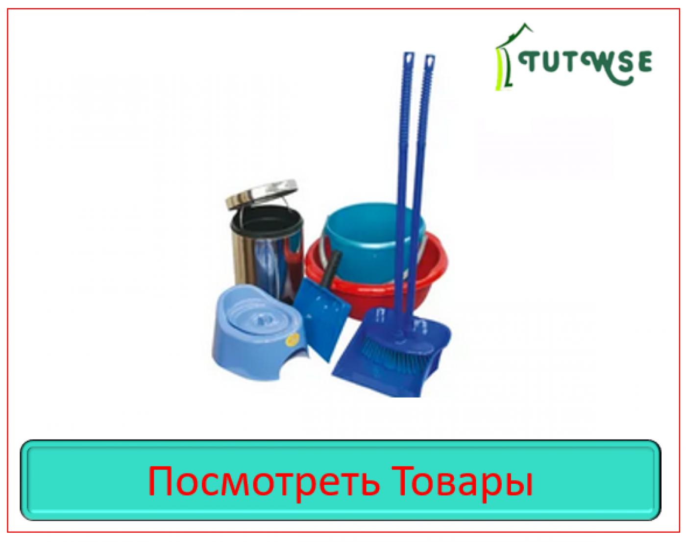 Бытовой Пластик Заказат Троицк Москва Санкт Петербург
