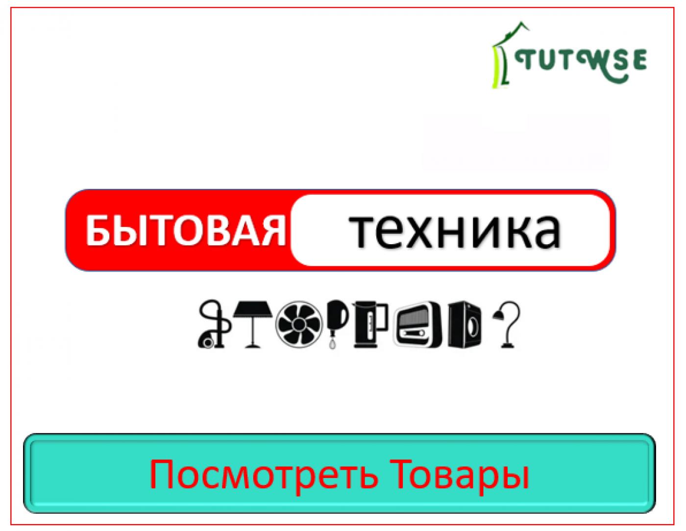 БЫТОВАЯ ТЕХНИКА Заказать Троицк Москва