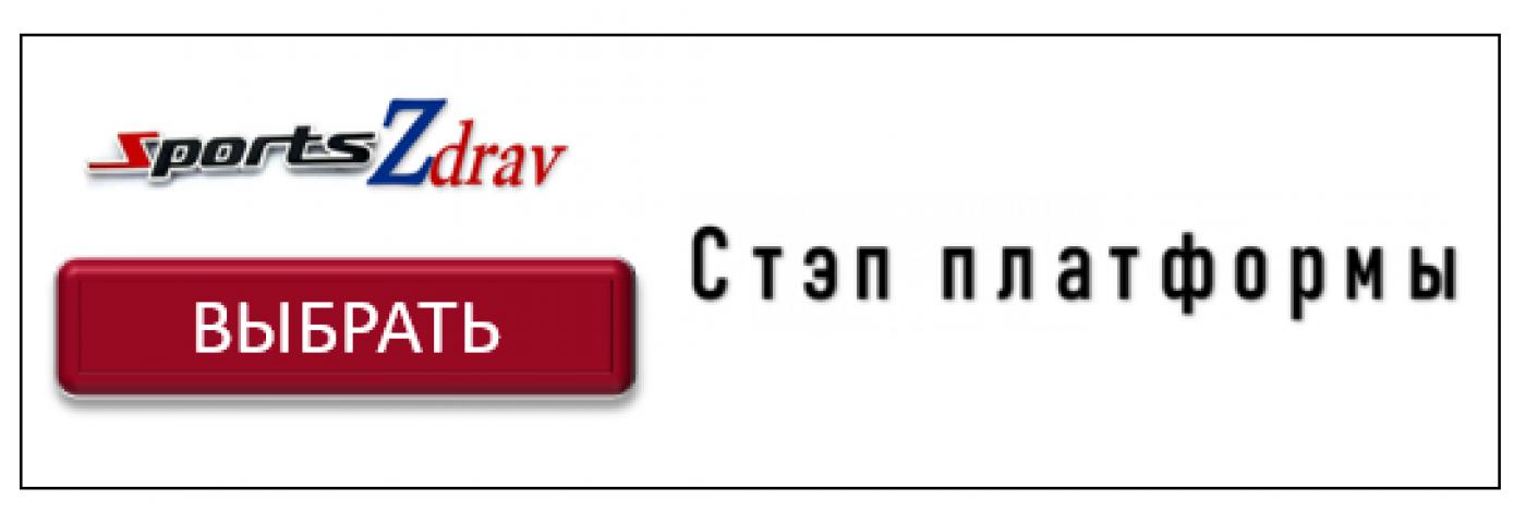 БАЛАНСИР, СТЭП ПЛАТФОРМЫ - ВАШЕ РАВНОВЕСИЕ