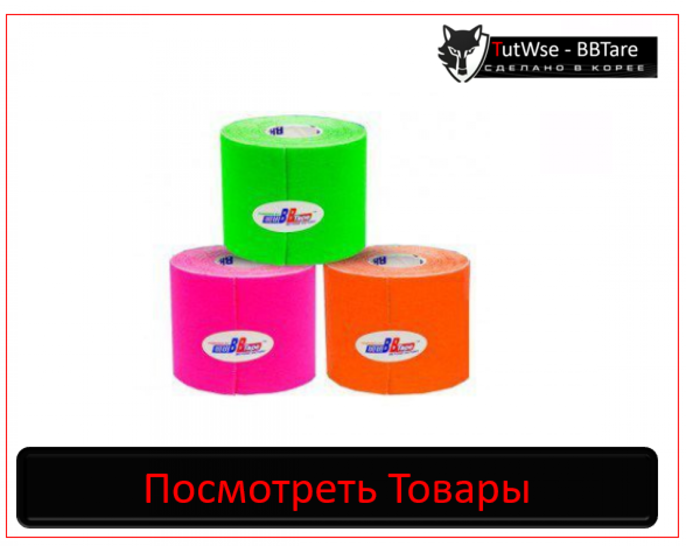 Флуоресцентные кинезио тейпы BBTape™ FLURO