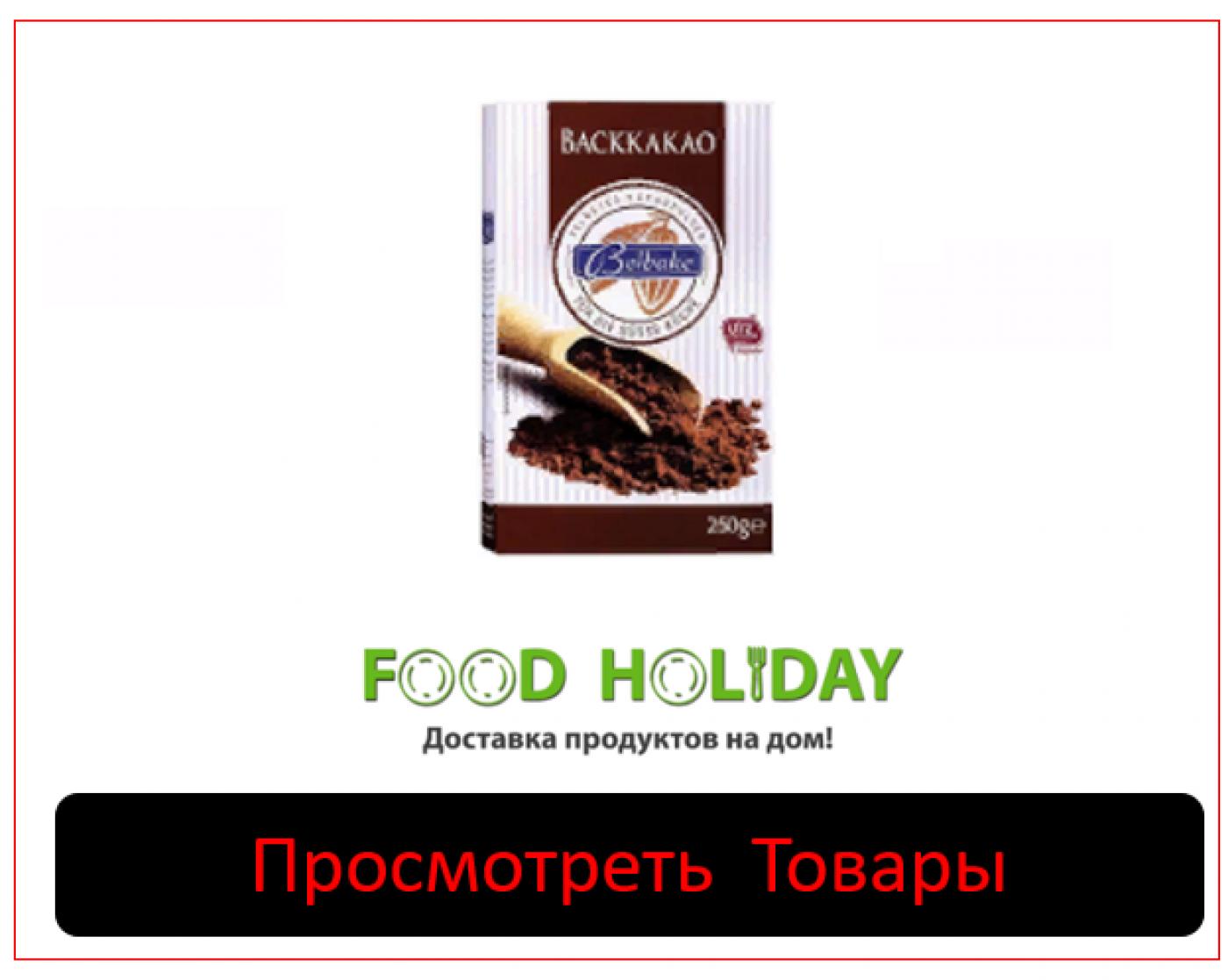 КАКАО Купить Оптом в Москве санки Петербурге поставки по всей России