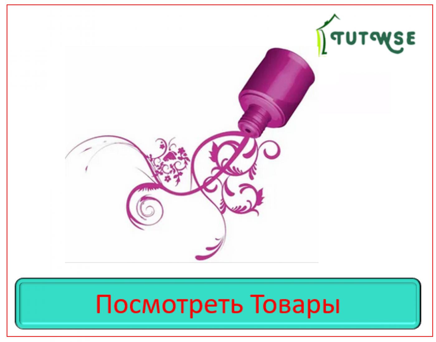 МАНИКЮРНЫЕ ПРИНАДЛЕЖНОСТИ Купить Троицк Москва Санкт петербург
