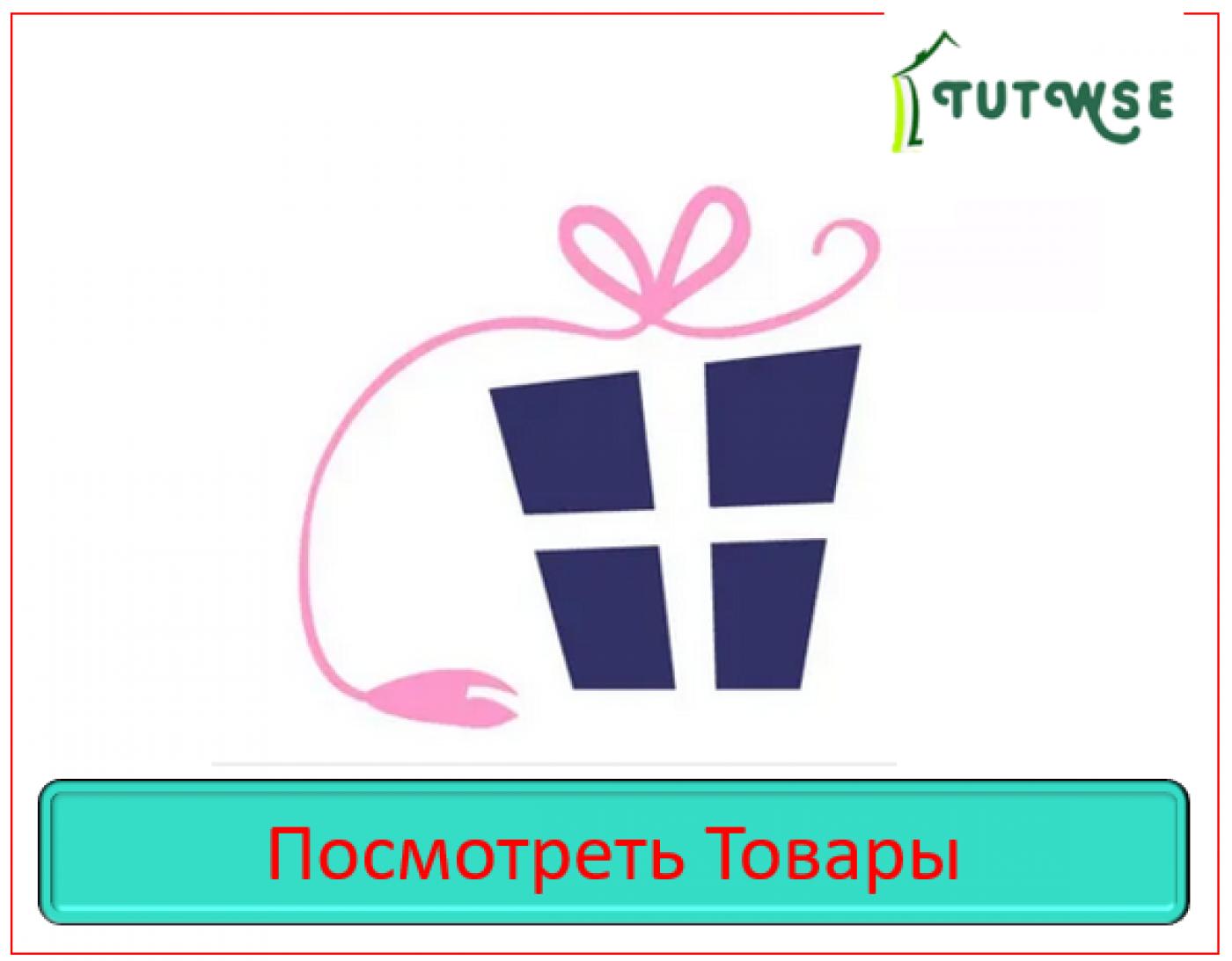 ПОДАРКИ заказать купить Троицк Москва