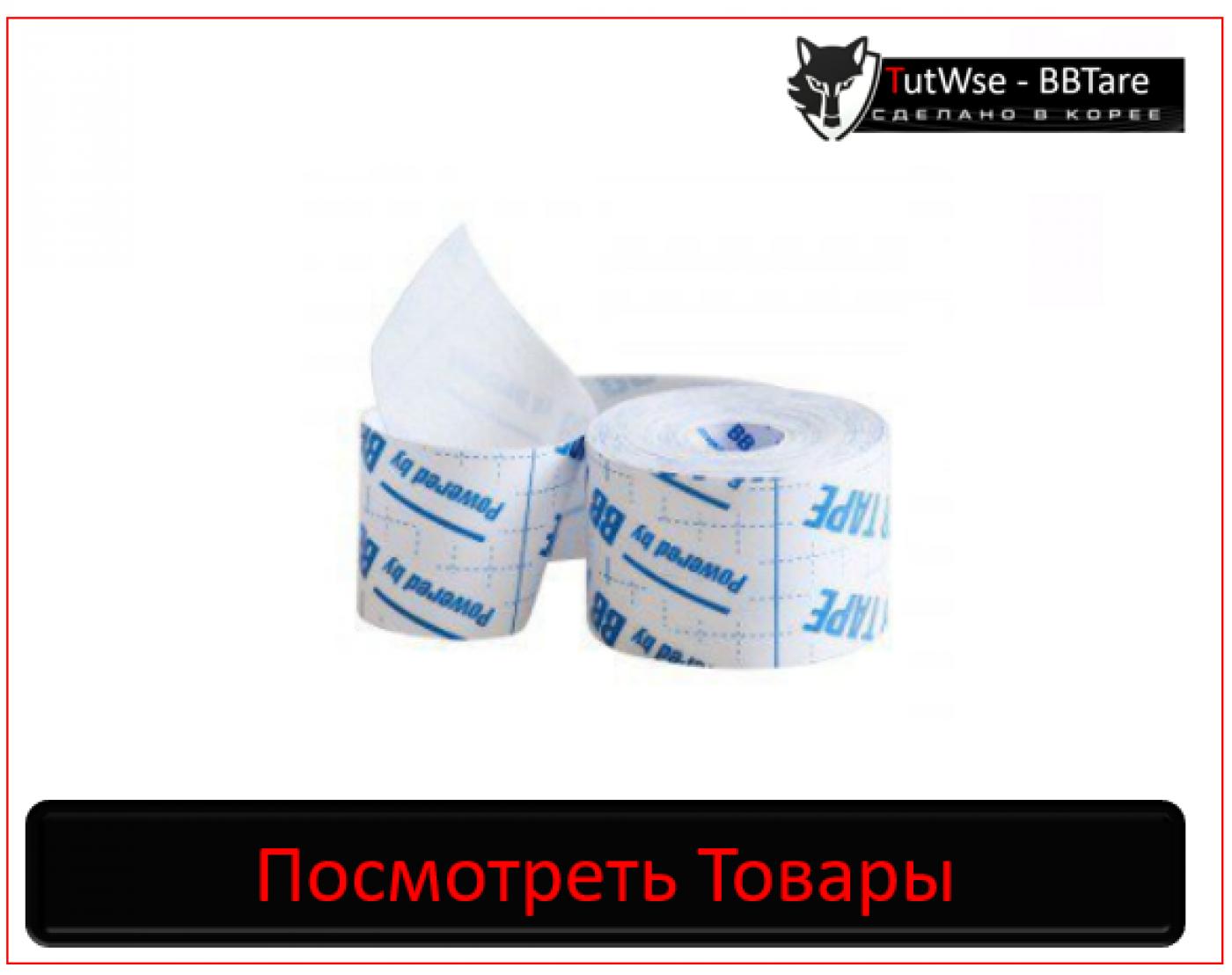 Подкладочный материал для кинезио тейпов