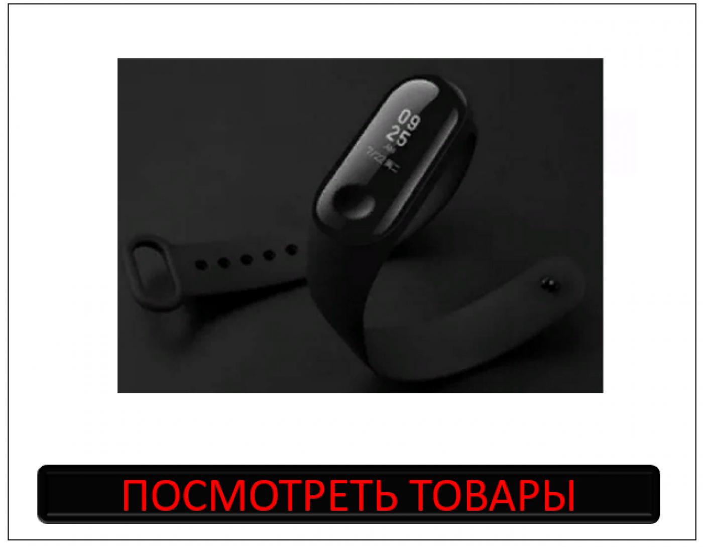 ФИТНЕС БРАСЛЕТЫ Xiaomi  ЗАКАЗАТЬ В МОСКВЕ ТРОИЦК КАЛУГА
