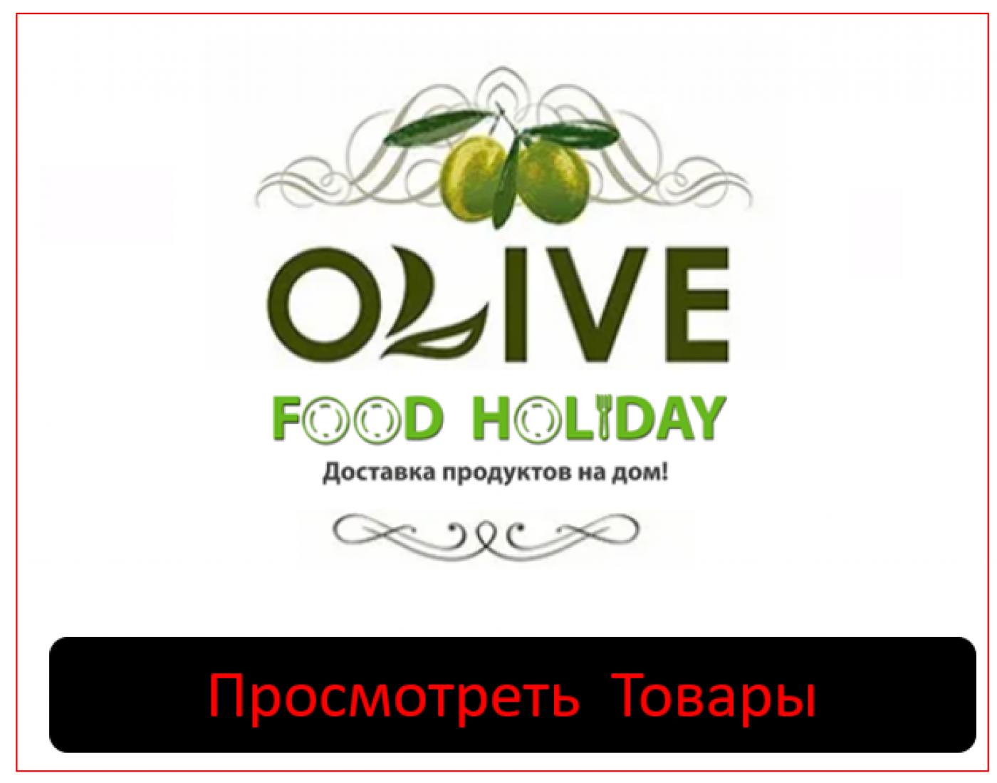 ОЛИВКИ Заказать Троицк Москва Санкт Петербург