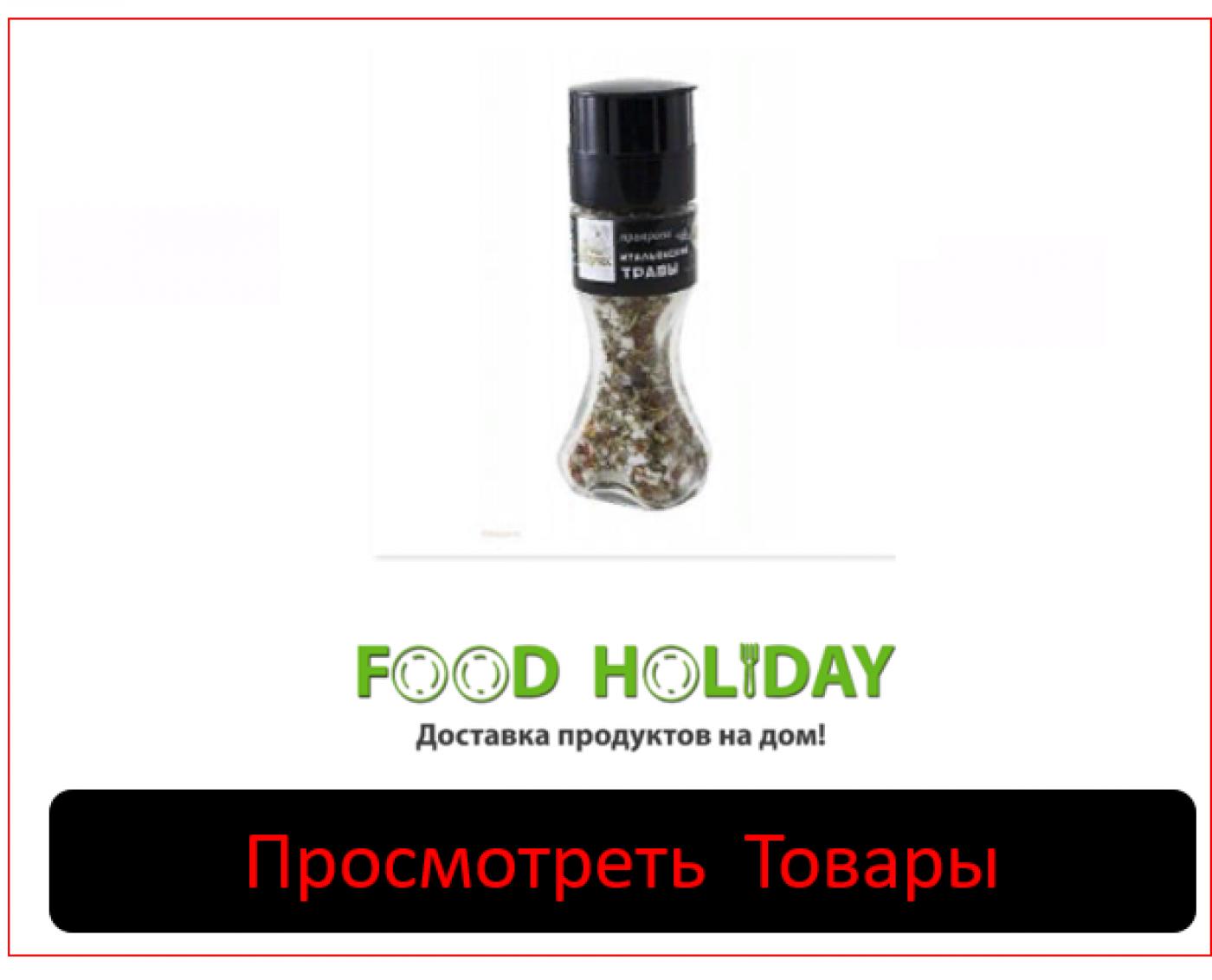 ПРИПРАВЫ И СПЕЦИИ Купить Оптом в Москве санки Петербурге поставки по всей России