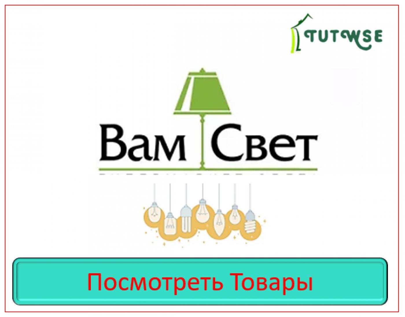 ЛЮСТРЫ СВЕТИЛЬНИКИ  Заказать Троицк Москва Санкт Петербург