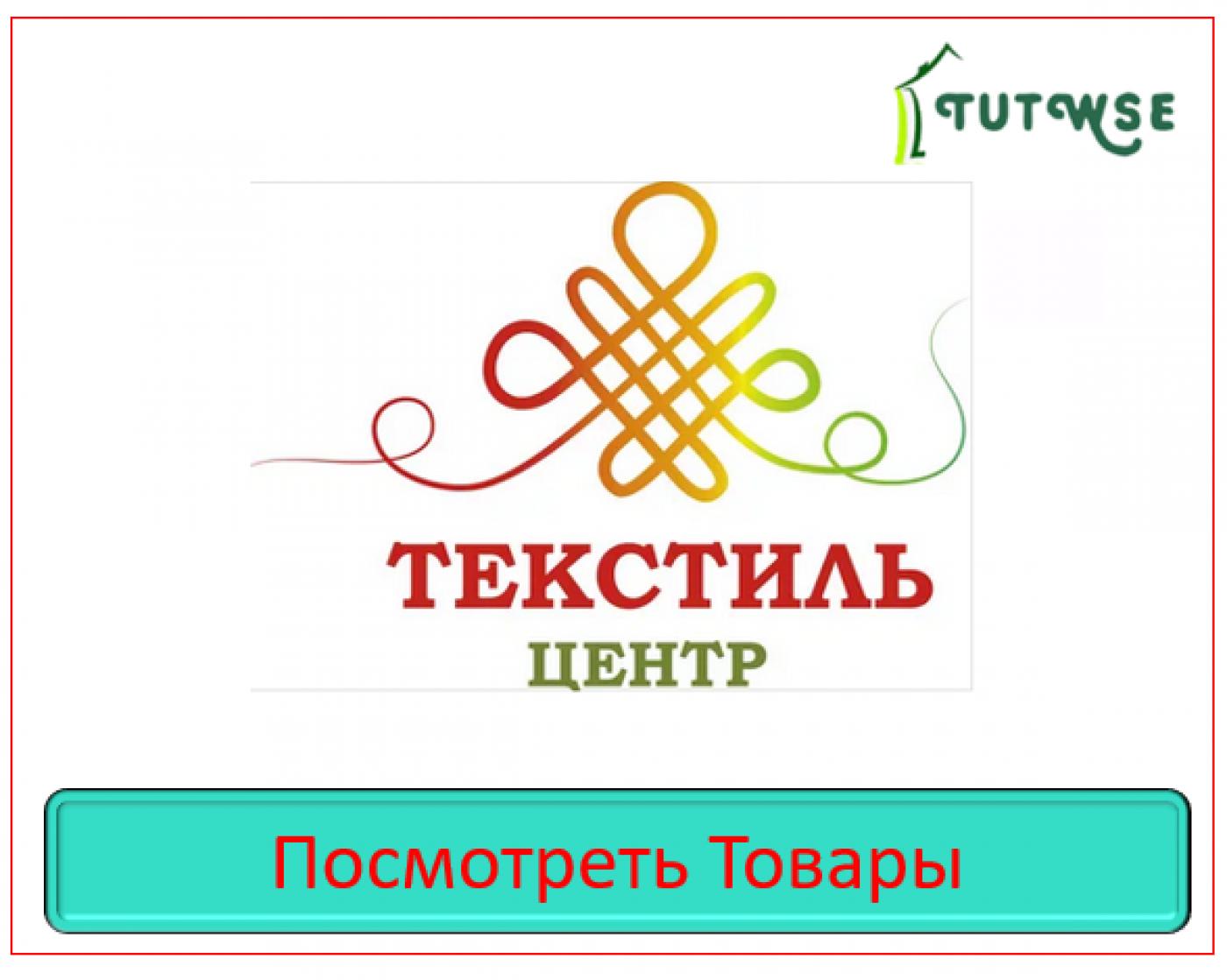 ДОМАШНИЙ ТЕКСТИЛЬ  Заказать Троицк Москва Санкт петербург