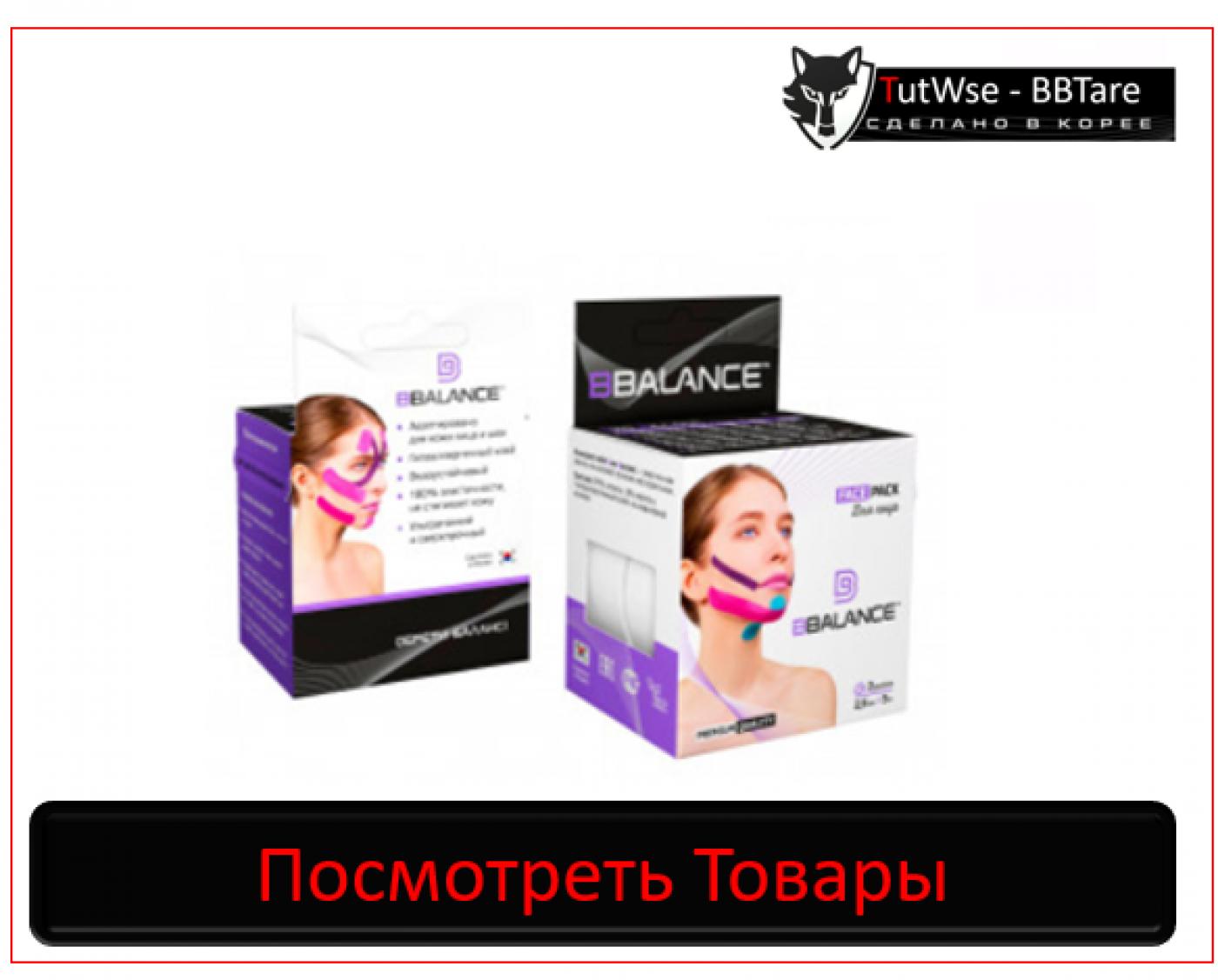Тейпы для лица BB FACE TAPE™
