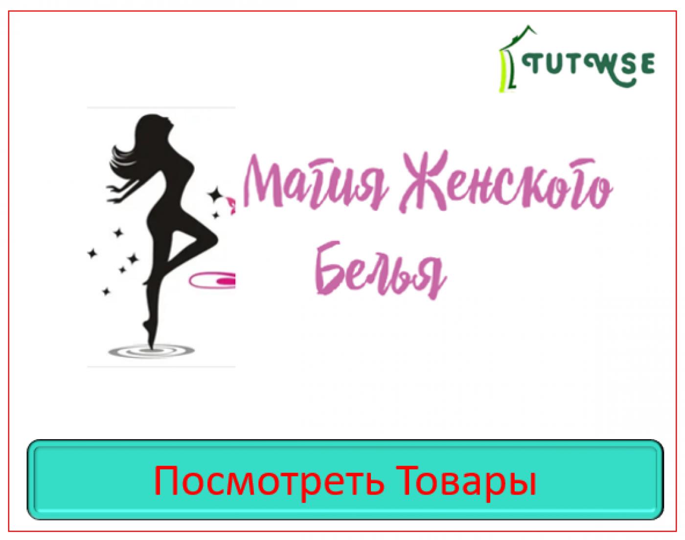 ЖЕНСКОЕ БЕЛЬЕ Заказать троицк Москва Санкт Петербург