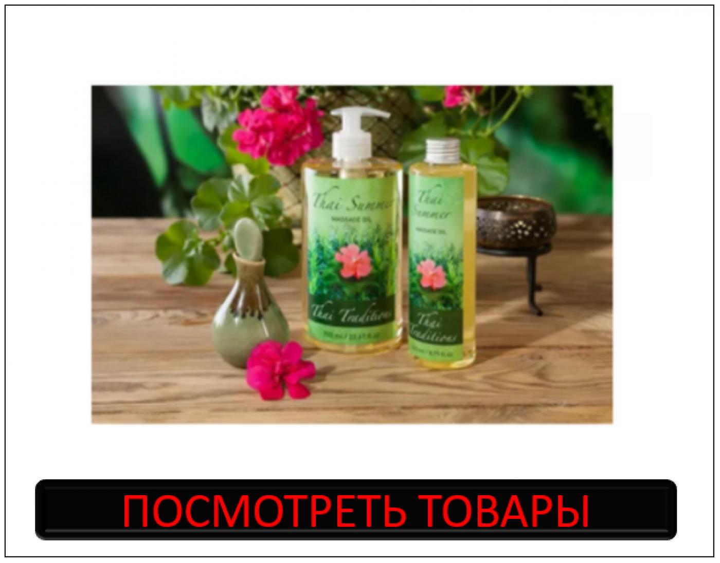 Жидкие масла для тела, для массажа, купить оптом с о скидкой в Москве доставка