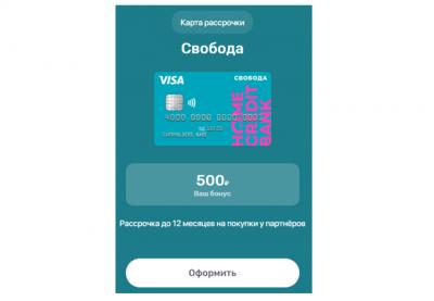 """Home Credit Bank Карта рассрочки """"Свобода"""""""