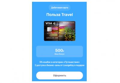 Home Credit Bank Дебетовая карта «Польза Travel»