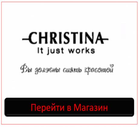 Tutwse  CHRISTINA Магазин: Израильская Косметика Заказать Троицк Москва Калуга