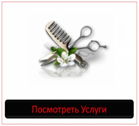 Tutwse Парикмахерские услуги записаться в Троицк Москва