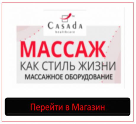 Tutwse CASADA МАССАЖНОЕ ОБОРУДОВАНИЕ  Заказать в Троицке Москва Калуге